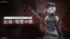 NieR Reincarnation – Release Date, Global Version Gameplay Stream, Japanese Voices Confirmed