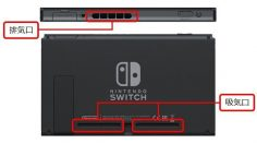 Nintendo Switch Consoles Overheating – Nintendo Warns Players on Twitter, Suggests Using a Vacuum Cleaner to Remove Dust